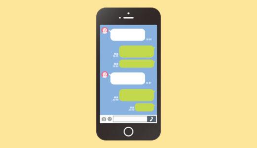 中学生がLINEを使うのに便利な機能を5つ厳選して紹介。登録から使用方法まで初心者にも分かりやすく教えます。