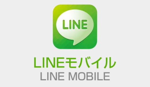 LINEモバイルは中学生におすすめな月額500円の格安スマホ。評判口コミレビュー紹介します