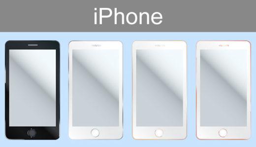 格安スマホを使う中学生におすすめのiPhoneを紹介。セット買いができるのはどこ?
