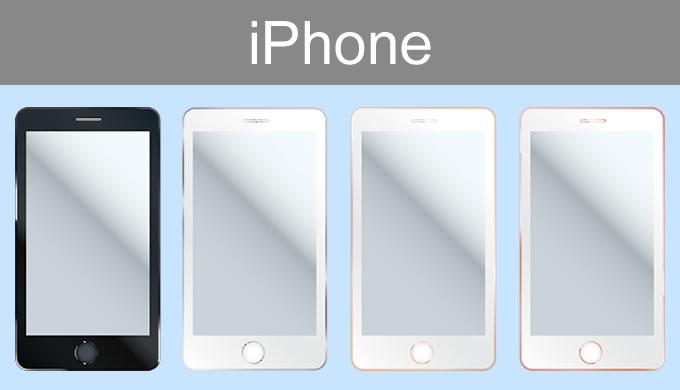 格安スマホにおすすめのiPhoneを紹介。セット買いができるのはどこ?