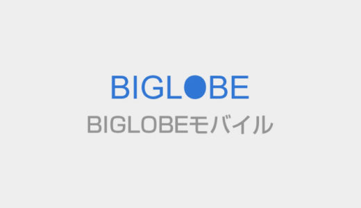 BIGLOBEモバイルの口コミ評判・速度は遅い?キャンペーン情報。中学生におすすめ動画見放題