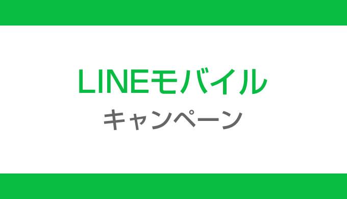 LINEモバイルキャンペーン情報!お得なクーポンあり