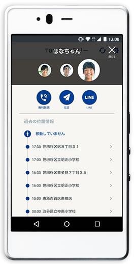 TONEモバイルの電話アプリで「無料通話」ができる