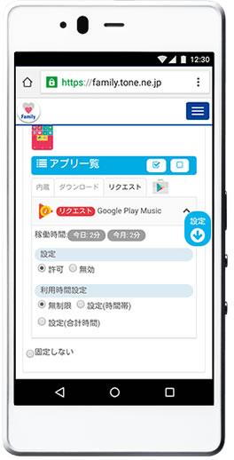TONEモバイルの「アプリの制限」で使用アプリや時間を制限する