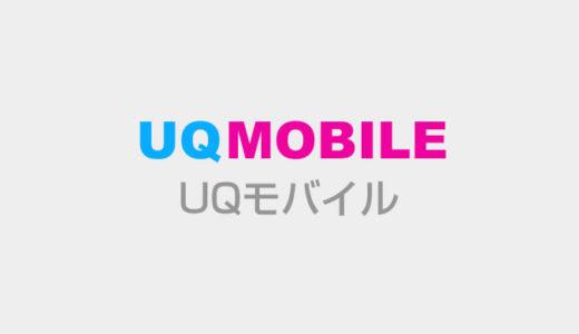 UQモバイルは中学生におすすめの学生に優しい格安スマホ。評判口コミレビューを詳しく紹介