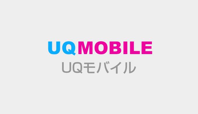 UQモバイルは中学生におすすめの格安スマホ。ネットも通話もスマホ本体も込みで月額1,980円
