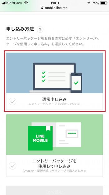 LINEモバイル申し込み方法の選択
